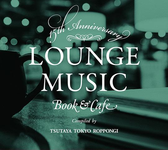 TSUTAYA TOKYO ROPPONGI × MUZAK:15周年を記念した初の限定コラボCDが発売