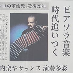 アストル・ピアソラ没25年:日本経済新聞に記事が掲載されました。
